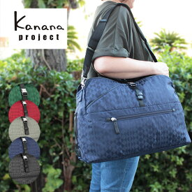 【スニーカーソックスプレゼント!】カナナプロジェクト Kanana project 2WAYショルダーバッグ トートバッグ カナナモノグラム 59136