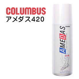 アメダス 防水スプレー 420ml コロンブス amedas420