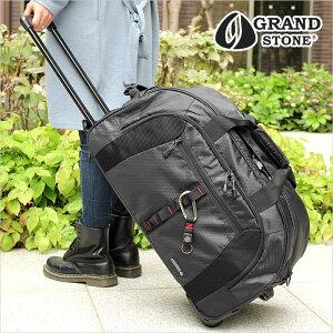 ボストンバッグ 修学旅行 グランドストーン GRANDSTONE 多機能3WAY ボストンキャリーバッグ キャリーケース スーツケース 55L バランス 8791 ラッピング不可/月間優良ショップ