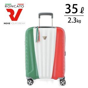 【今だけ!スーツケースベルトプレゼント!】ロンカート RONCATO スーツケース 35L PREMIUM ZSL Tricolore プレミアム ジッパー スーパー ライト トリコローレ 5463 ラッピング不可
