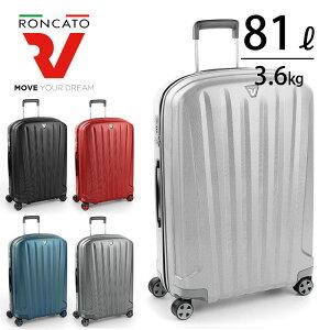 【今だけ!スーツケースベルトプレゼント!】ロンカート RONCATO スーツケース 85L UNICA ユニカ 5602 ラッピング不可
