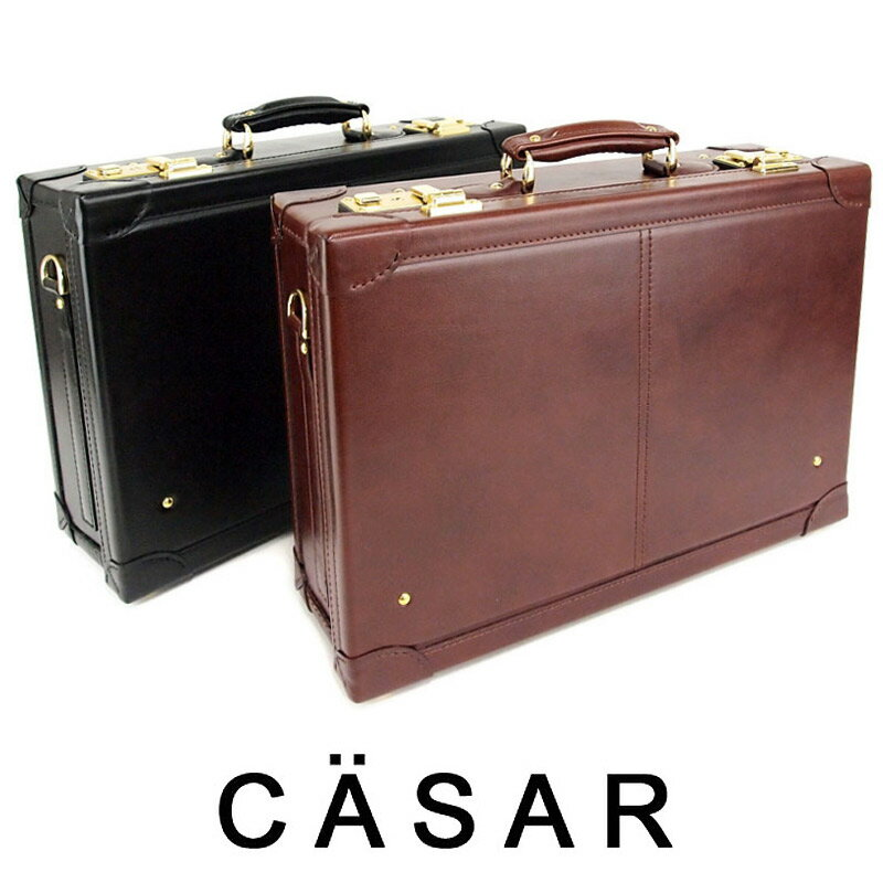 シーザー CASAR 2WAY トランクケース アタッシュケース ビジネスバッグ ショルダー付き BaronII バロンII 15512