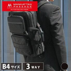 【傘カバープレゼント!】マンハッタンパッセージ MANHATTAN PASSAGE 3WAY ビジネスバッグ B4対応 18L ゼログラヴィティー 2475ビジネスリュック メンズ ブランド ギフト プレゼント