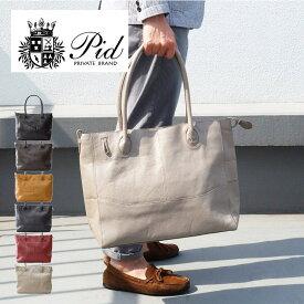 【傘カバープレゼント!】PID ピーアイディー トートバッグ ビジネスバッグ A4対応 スビル BUBIR PAM101