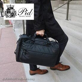 【傘カバープレゼント!】PID ピーアイディー 3WAYビジネスリュック Grade グレーデ PAT203