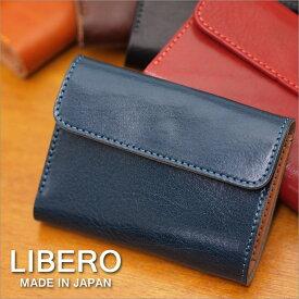 三つ折り財布 財布 リベロ LIBERO 三つ折り財布 財布 ハーフ札入 栃木レザー LB-101