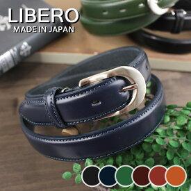 リベロ LIBERO 牛革ベルト LY-952/月間優良ショップ