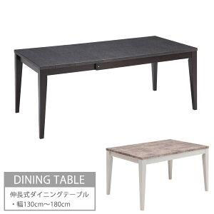 伸長式ダイニングテーブル ダイニングテーブル 4人用 6人用 4人掛け 6人掛け セラミック風 木製 食卓テーブル 130cm幅 150 160 180 おしゃれ
