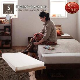 シングルベッド マットレス付き すのこベッド シングルベッドフレーム/シングルマットレス 幅100cm 木製 パイン材 国産カバーポケットコイルマットレス ダークブラウン/ライトブラウン