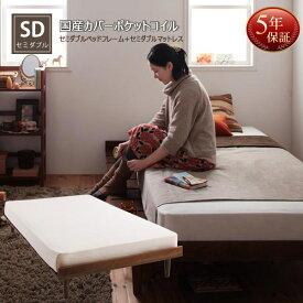 セミダブルベッド マットレス付き すのこベッド セミダブルベッドフレーム/セミダブルマットレス 幅120cm 木製 パイン材 国産カバーポケットコイルマットレス ダークブラウン/ライトブラウン