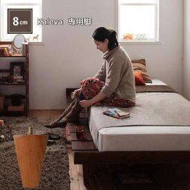 ベッドフレーム用脚 木製 パイン材 ダークブラウン/ライトブラウン 【Kaleva専用脚】