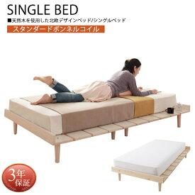 ベッド マットレス付き すのこ ボンネルコイル シングル 幅100cm 木製 パイン材 ナチュラル/ホワイト ホワイト/ブラック