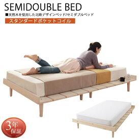 ベッド マットレス付き すのこ ポケットコイル セミダブル 幅120cm 木製 パイン材 ナチュラル/ホワイト ホワイト/ブラック