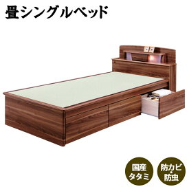 ベッド シングル シングルベッド フレーム シンプル 畳ベッド tatami たたみ 畳 タタミ 和紙 和紙タタミ い草 い草タタミ 国産 防虫 防カビ 木製 木製ベッド MDF 耐摩耗性 フッ素コーティング 宮付き 和風 送料無料