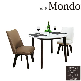 Cafe Table Set 3 Point Dining Chair Rotating Triangular Round Triangle Mirror Top Fashionable Wooden
