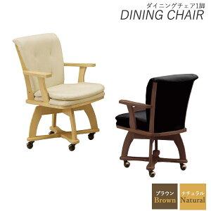 ダイニングチェア 回転 チェア キャスター付き ダイニングチェアー 肘付き 座面回転 食卓椅子 肘付 チェアー イス いす 椅子 食卓イス 食卓チェア 食卓椅子 食卓いす おしゃれ ブラウン ナチ
