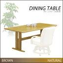 ダイニングテーブル 食卓テーブル ラバーウッド材 幅180cm 長方形 ナチュラル/ブラウン