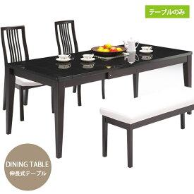 ダイニングテーブル 伸長式タイプ センターテーブル 伸長式ダイニングテーブル 4人用 6人用 木製 傷に強い おしゃれ 高級感 モダン ダークブラウン/ホワイト
