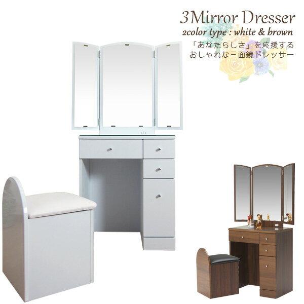 三面鏡 ドレッサー 椅子付き コンパクト 幅60cm 木製 ホワイト/ブラウン