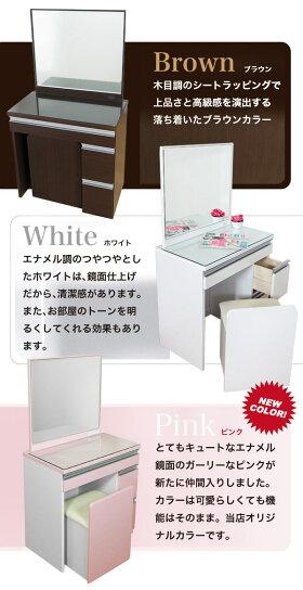 一面鏡ドレッサー椅子付きコンパクト幅70cmブラウンピンクホワイト木製