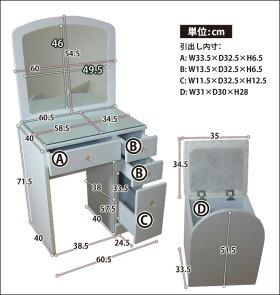 一面鏡ドレッサー椅子付きコンパクト幅60cmブラックピンクホワイト木製