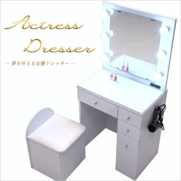 ドレッサー 姫系 可愛い 椅子付き ホワイト 完成品 LEDライト付き フック付き コンパクト 幅60cm 一面鏡 化粧台