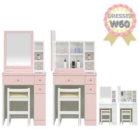 鏡台 ドレッサー 姫系 可愛い スツール付き 一面鏡ドレッサー 化粧デスク ミラー ホワイト ピンク 完成品 かわいい おしゃれ 1面 椅子付き 鏡台 収納 送料無料
