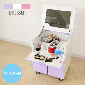 コスメボックス ドレッサー 可愛い 姫系 一面鏡 サイドテーブル デスク ワゴン メイクボックス 収納 キャスター付 メイク台 コンパクトドレッサー ホワイト ピンク パープル