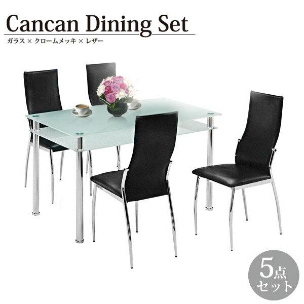 【テーブル組立品】ダイニングテーブルセット 5点セット 強化ガラス 幅130cm ホワイト/ブラック