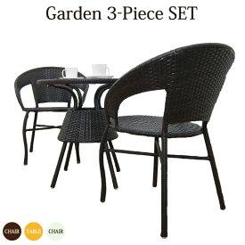 ガーデンテーブルセット ガーデンファニチャーセット ガーデンチェア 3点セット 屋外 全4色