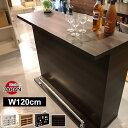 カウンター バーカウンター カウンターテーブル 収納 120cm 収納家具 間仕切り 背面収納 受付カウンター 受付台 ホワ…