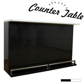カウンターテーブル バーカウンター テーブル キッチン収納 160cm 収納家具 間仕切り 受付台 ハイカウンター シンプル モダン ベーシック ホワイト ブラック 黒 白
