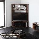 テレビ台 52型 テレビボード コーナータイプ ハイタイプ 薄型 幅120cm 高さ162cm 強化ガラス 組立品 ブラウン/ブラック