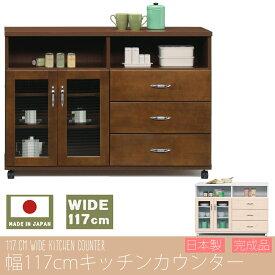 幅120cmキッチンカウンター 日本製 完成品 大川家具 食器棚 キッチン 収納 キッチンワゴン キッチンラック カウンター下収納