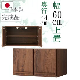 幅60cm レンジボード用 上置棚 完成品 日本製 ウォールナット 木目調 ブラウン 茶色 和風 アジアン 食器棚 レンジ台 カップボード スライド収納 キッチン収納