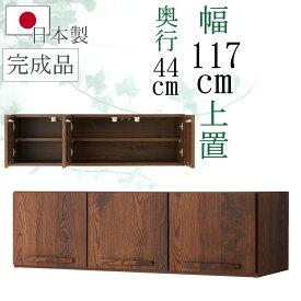 幅117cm 食器棚用 上置棚 奥行き44cm 完成品 日本製 ウォールナット 木目調 ブラウン 茶色 和風 アジアン 食器棚 レンジ台 カップボード スライド収納 キッチン