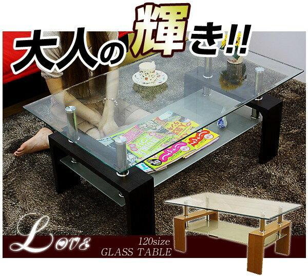 ガラス天板 センターテーブル 幅120cm ガラステーブル 強化ガラス x スチール x 木目調シート 棚付き 中棚付き 選べる2色 ブラウン ナチュラル 強化ガラス リビングテーブル コーヒーテーブル 北欧 モダン クール 高級感 送料無料 ワンルーム 一人暮らし 新生活 1K