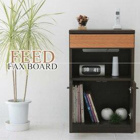 電話台 ファックス台 FAX台北欧 モダン ミッドセンチュリー 木製 50 FAXボード
