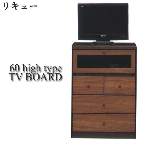 ハイタイプテレビ台 テレビチェスト ミドルテレビボード 木製 AVチェスト 完成品 日本製 幅60cm 北欧 シンプル モダン デルナチュレ ワンルーム 一人暮らし 新生活 1K