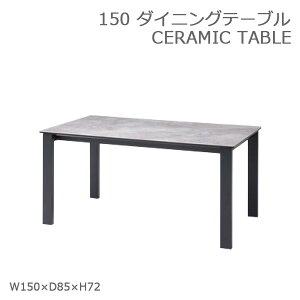 ダイニングテーブル単品 ダイニングテーブルのみ 4人用 4人掛け お洒落 オシャレ 幅150cm セラミック製 食卓テーブル 天板のみ 石目調 高級感 シンプルモダン おしゃれ 長方形 スタイリッシュ