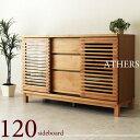 リビングボード サイドボード【送料無料】キャビネット 天然木 脚付 完成品 北欧 木製 120cm