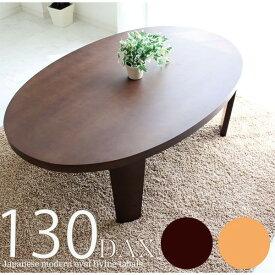 オーバル型折れ脚テーブル 座卓 ちゃぶ台 楕円テーブル 幅130cm 折りたたみ 折れ脚 オーク突板 楕円 楕円形 北欧 モダン シンプル 和風 和モダン 木製 ワンルーム 一人暮らし 新生活 1K