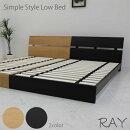 シングルベッド[フレームのみ]ロータイプベッドローベッドすのこ木製ロータイプベッド