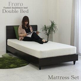 ダブルベッド マットレス付 ベッド すのこ ベット フレーム 北欧 シンプル モダン 床板仕様 ロータイプ ベッドルーム ウエンジ ナチュラル ボンネルコイル