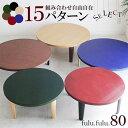 ちゃぶ台 円卓 座卓 ロー テーブル 折りたたみ 80丸リビングテーブル