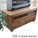 ウォルナット材 テレビ台 幅104cm テレビボード ローボード TV台 ウォールナット 自然塗装 脚付き スローダウンステー…