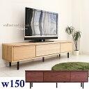 テレビ台 ローボード TV台 幅150cm 高さ46cm 奥行42cm 150 木製 完成品 日本製 北欧 ベーシック シンプル モダン 無地…