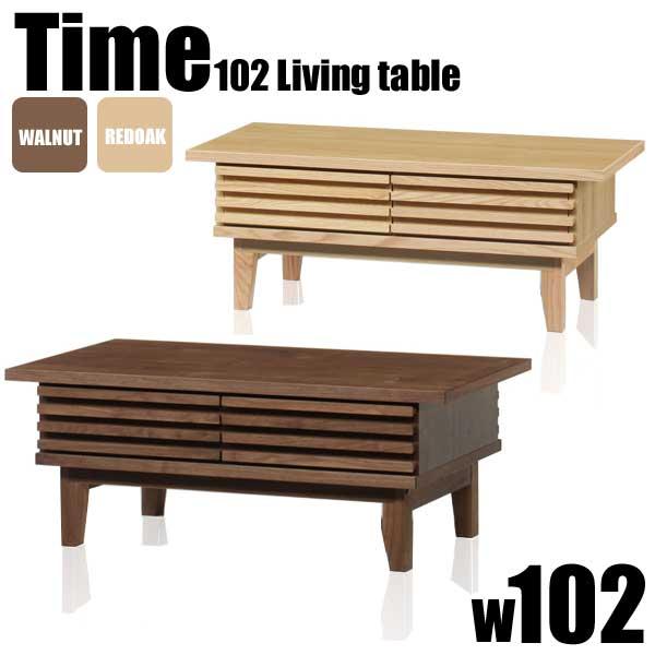 テーブル ローテーブル センターテーブル 幅102cm 高さ38cm 奥行50cm 102 北欧 シンプル モダン 引き出し 木製 長方形 無垢材 選べる2色 モダン 無地 ウォールナット レッドオーク ブラウン 日本製 完成 ベーシック ワンルーム 一人暮らし 新生活 1K