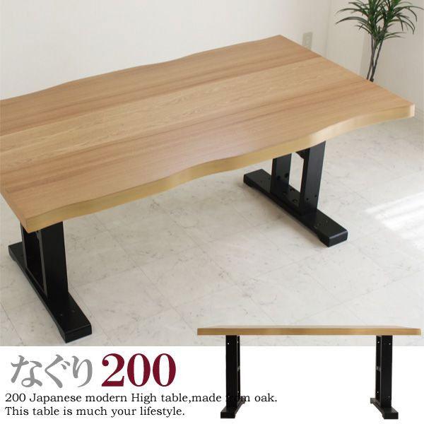 ダイニングテーブル 6人用 座卓 ちゃぶ台和風 和モダン NAGURI 200