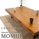 座卓ローテーブル ちゃぶ台 幅150 和風 モダン 無垢材 ナチュラルティスト リビングテーブル 木製